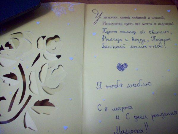 Данина открытка