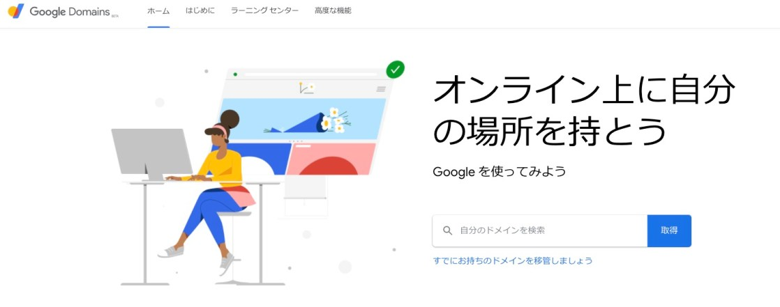 Google Domains 非営利 取得
