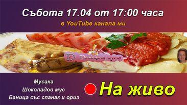Меню за 17.04.21 г., събота от 17 часа: Мусака, Баница със спанак и ориз и Шоколадов мус