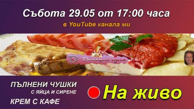 Директно: Меню за 29.05.21 г., събота от 17 часа: Пълнени чушки с яйца и сирене и Крем с кафе