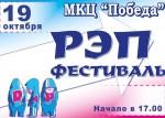 Шестой Открытый Домодедовский молодёжный фестиваль-конкурс Рэп-музыки