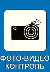 Знак фото-видео контроль