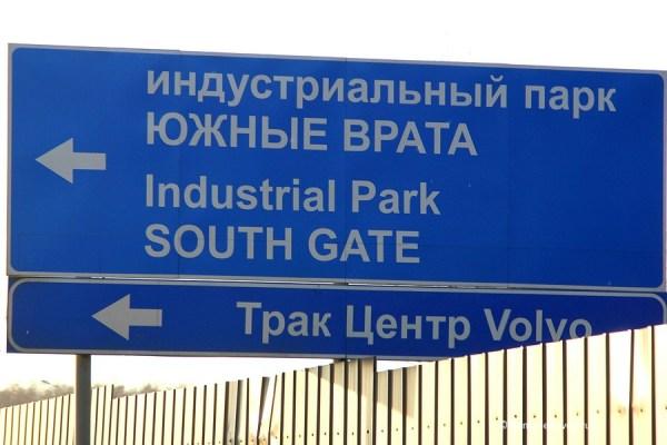 Индустриальный парк «Южные врата»