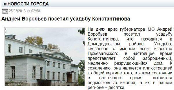 Типичная новость на сайте pro-domodedovo.ru