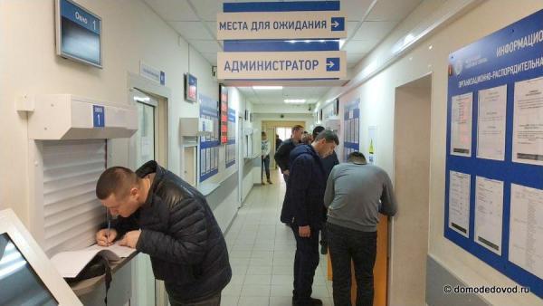 Налоговая Домодедово