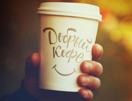 «Добрый кофе» поможет детям с тяжёлыми заболеваниями