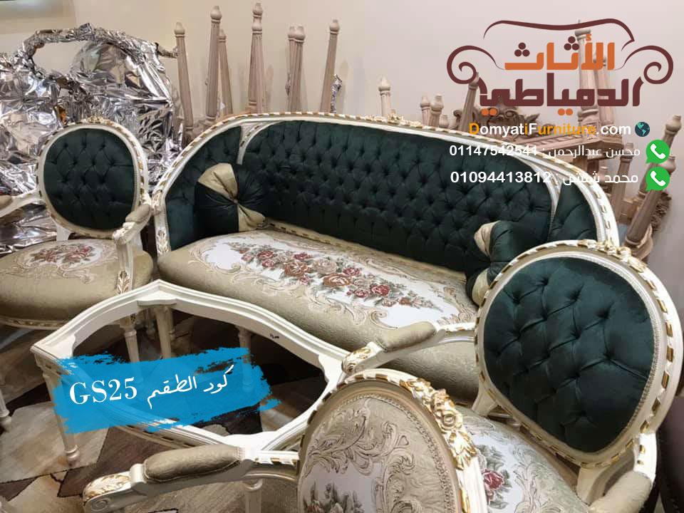 طقم صالون مودرن دمياط