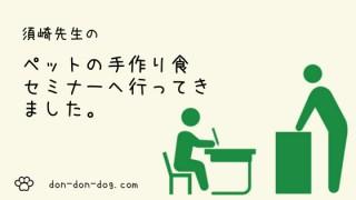 須崎先生の手作り食セミナー