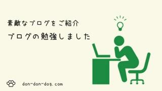 ブログの勉強