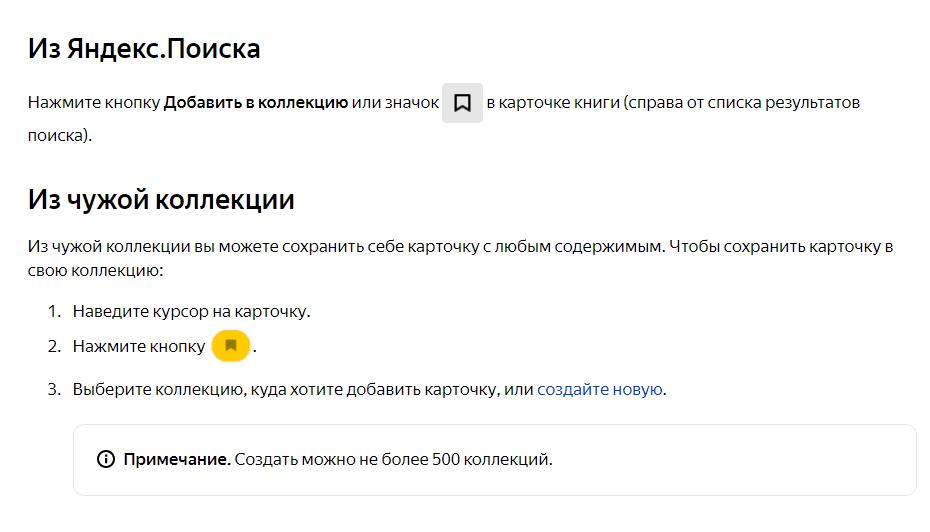 Инструкция от Яндекса, как добавлять книги в коллекции