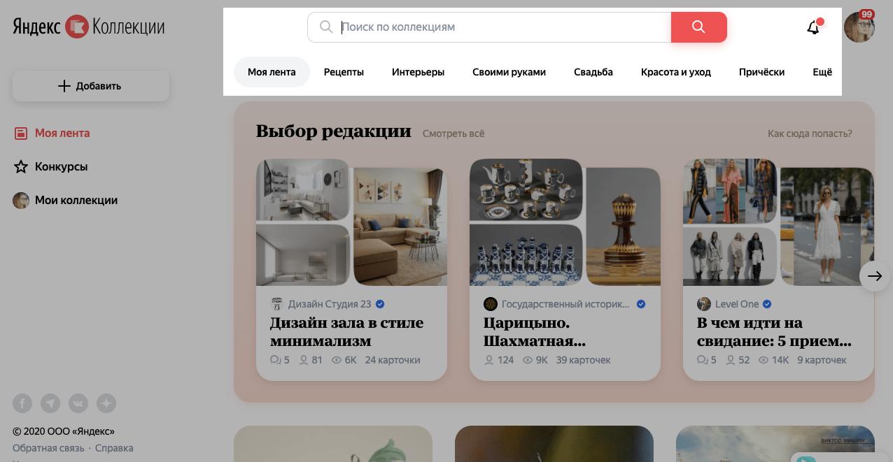 Пользователи могут искать идеи через поисковую строку или в категориях Яндекс.Коллекций