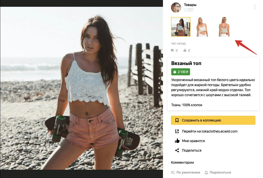 Карточка товара в Яндекс.Коллекциях с несколькими фотографиями