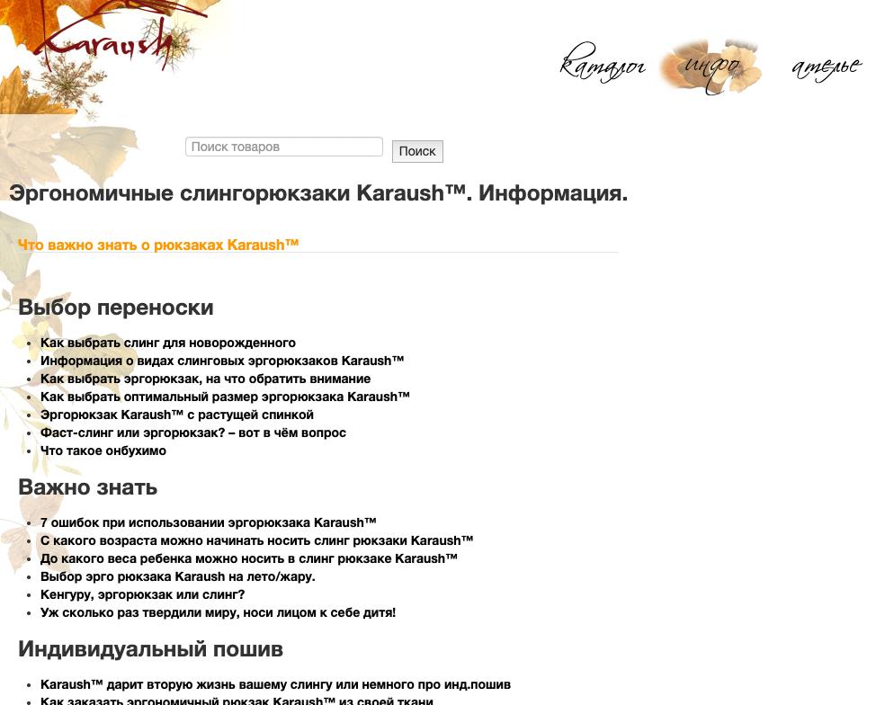 Раздел Инфо в интернет-магазине karaush.com