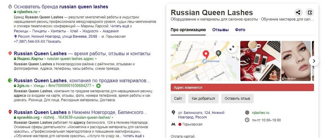 Вот что можно узнать о магазине Russian Queen Lashes из Яндекс.Справочника
