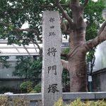 平将門の首塚の石標