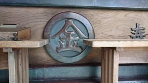 虎ノ門の金刀比羅宮の賽銭箱にある金印