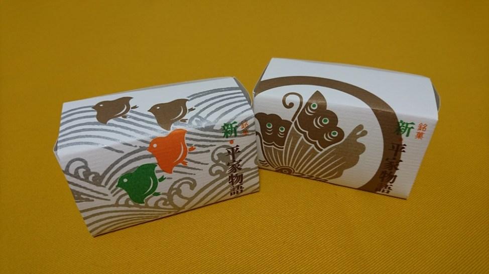 広島銘菓「新・平家物語」。1つの小箱に2つ入り