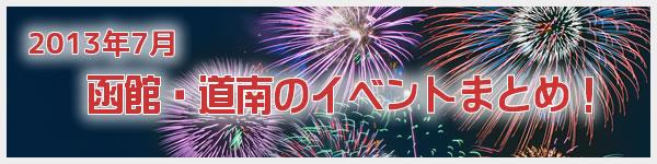 2013年7月・函館・道南のイベント