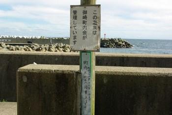 恵山御崎温泉の看板