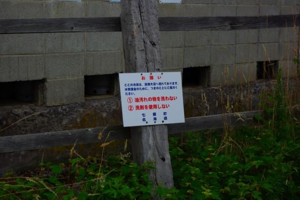 大沼公園駅そばの湧水の看板