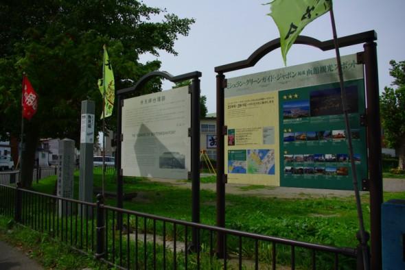 公園に立つ看板