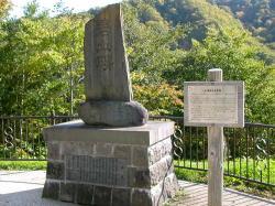 稲倉石の碧血碑