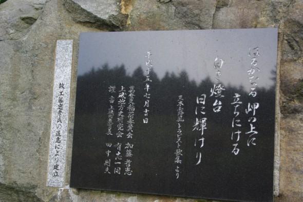 三木露風の歌碑アップ