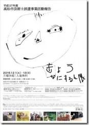 houkokuten_poster_0930_1-226x320