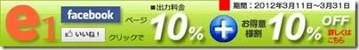 イーワン大判プリントポスター出力サービス「いいね!割」キャンペーン
