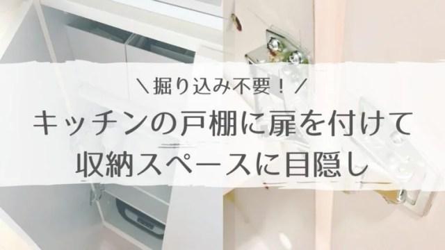 掘り込み不要!キッチンの戸棚に扉を付けて収納スペースに目隠し