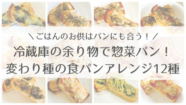 冷蔵庫の余り物で惣菜パン!ご飯のお供で変わり種の食パンアレンジ12種