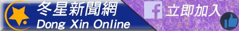 這張圖片的 alt 屬性值為空,它的檔案名稱為 冬星新聞網-2.jpg