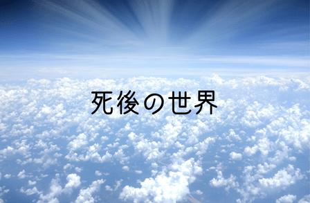宗教・量子論・スピリチュアルにおける「死後の世界」を理解したら人生が変わるかも。