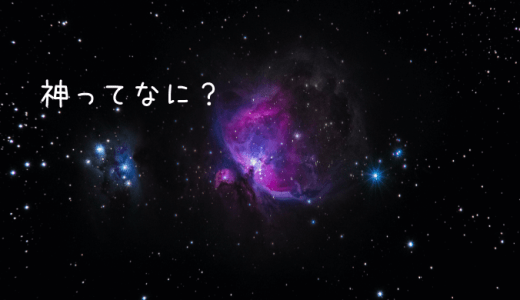 神とはなにか?スピリチュアルにおける神様はどんな存在なの?
