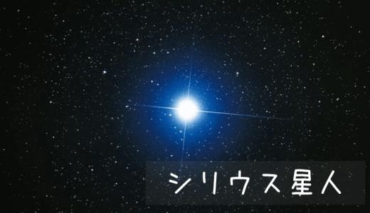 シリウス星人の特徴や性格まとめ。あなたの魂はどこから来たのか?パート6