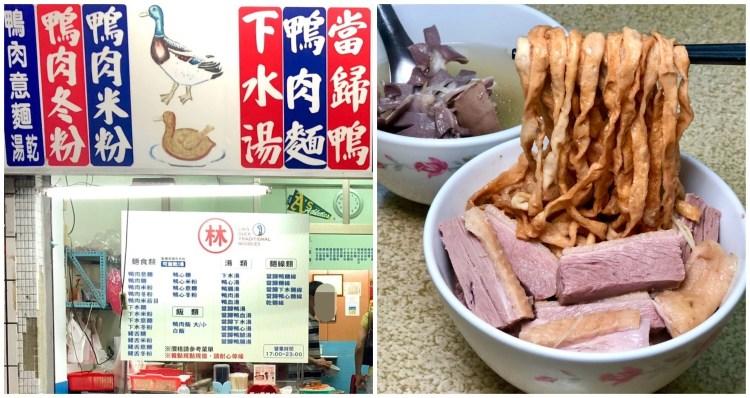 【高雄美食】鹽埕鴨肉意麵|在地人推薦少見的鴨肉意麵,麵條吸附著醬汁好入味