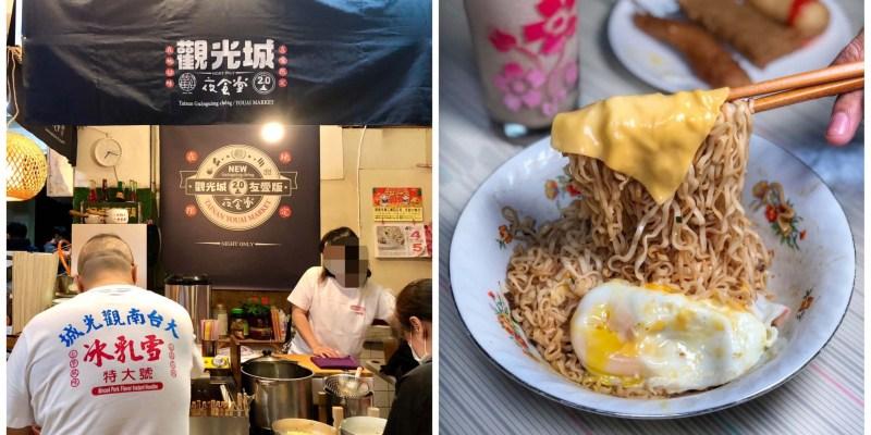 【台南美食】觀光城友愛夜食堂2.0|深夜限定,位於友愛市場內的煮泡麵,千萬不能錯過!!