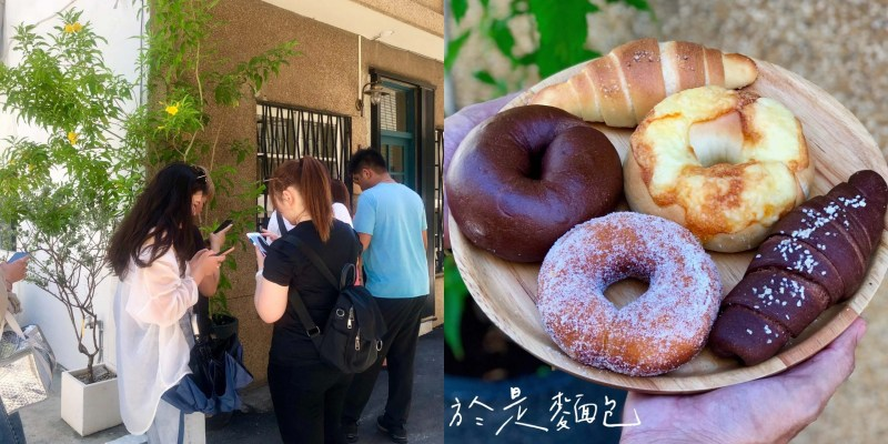 【台南美食】於是麵包|隱藏在巷弄內超人氣的排隊麵包店,前身是於是甜甜圈!