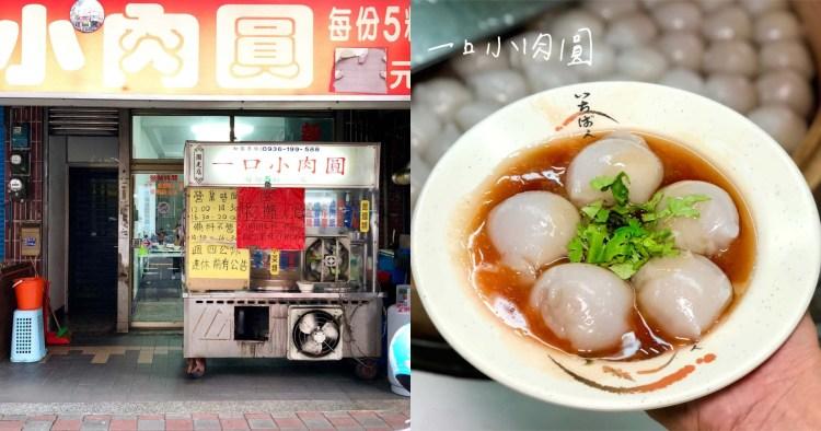 【板橋美食】一口小肉圓|銅板價!一粒只要8元的清蒸小肉圓