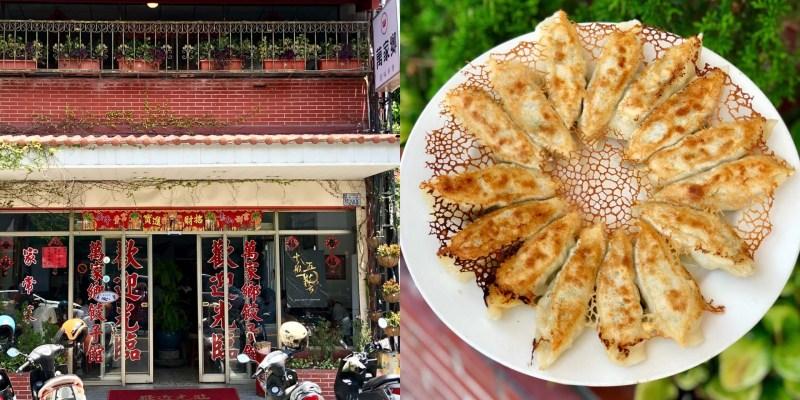 【台東美食】萬家鄉餃子館|主打原味料理、不加味素,沒預約可能會吃不到!
