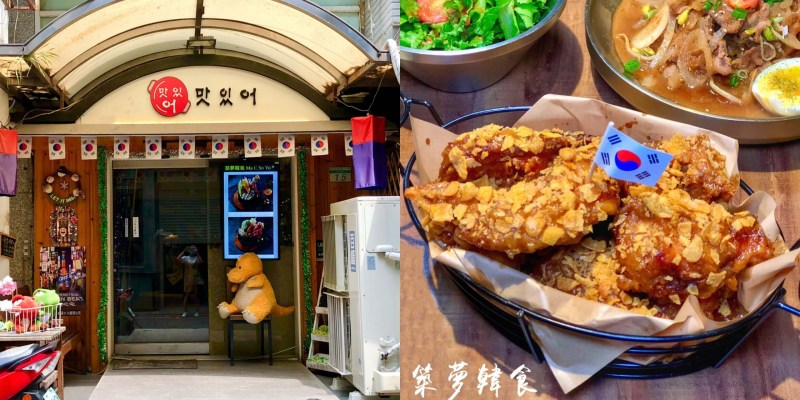 【台北美食】Ma C So Yo 築夢韓食 隱藏在巷弄內的韓式料理專賣店,來這必點韓式炸雞及起司韓式蒸蛋!