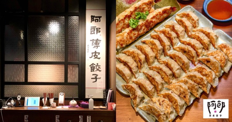 【台北美食】阿郎薄皮餃子台式小酒館 主打厚度0.5mm的餃子皮,不只CP值高更是聚餐的首選