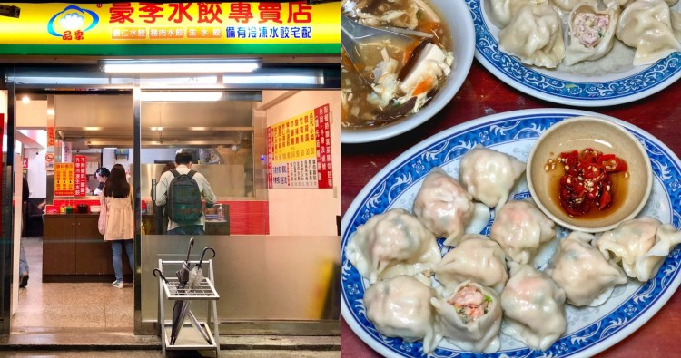 【台北美食】豪季水餃專賣店 皮薄透餡的蝦仁水餃,顆顆都是飽滿多汁