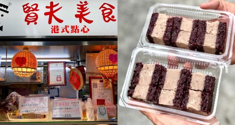 【台北美食】賢夫美食 隱藏在水源市場內超人氣的紫米芋頭,每一塊都非常真材實料