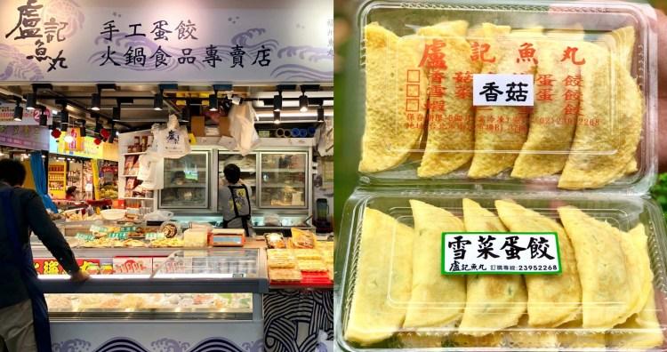 【台北美食】盧記魚丸店|主打手工蛋餃及火鍋食品專賣店,還有現做蛋餃好療癒!