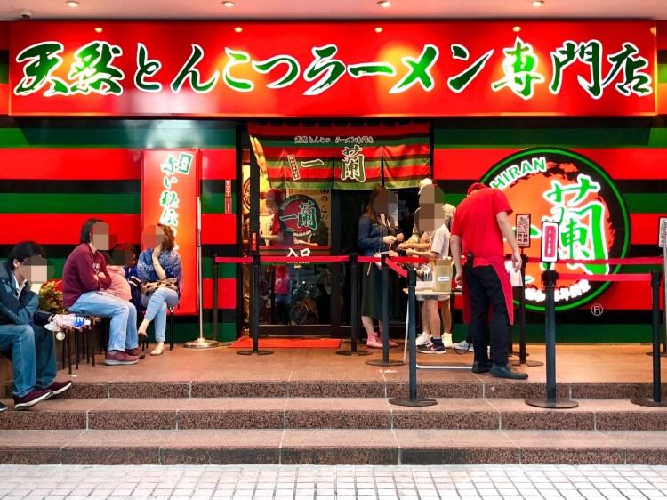 一蘭拉麵台灣台北本店 外帶菜單、內用菜單及分店資訊 (持續更新中)