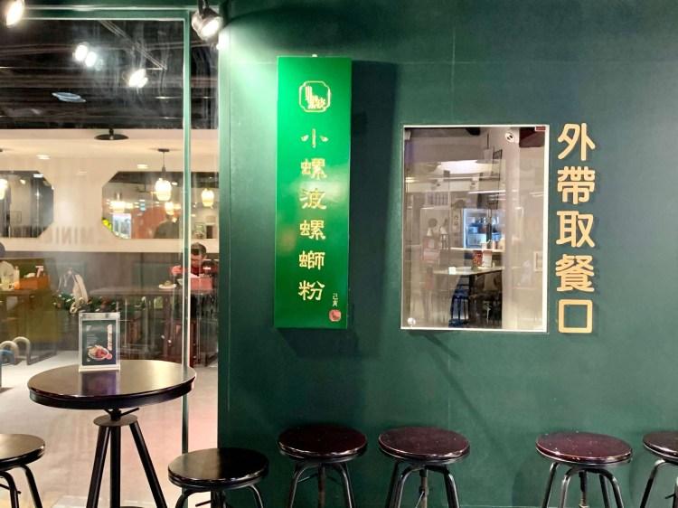 小螺波 XIAO LUO BO的2021年外送優惠、內用菜單及分店資訊 (7月更新)