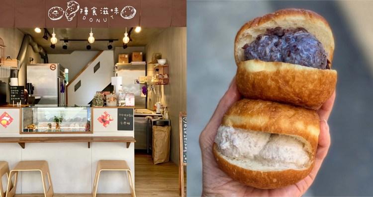 【基隆美食】陳食滋味|帶有日式清新風格的甜甜圈專賣店,多種鹹甜口味一次擁有!