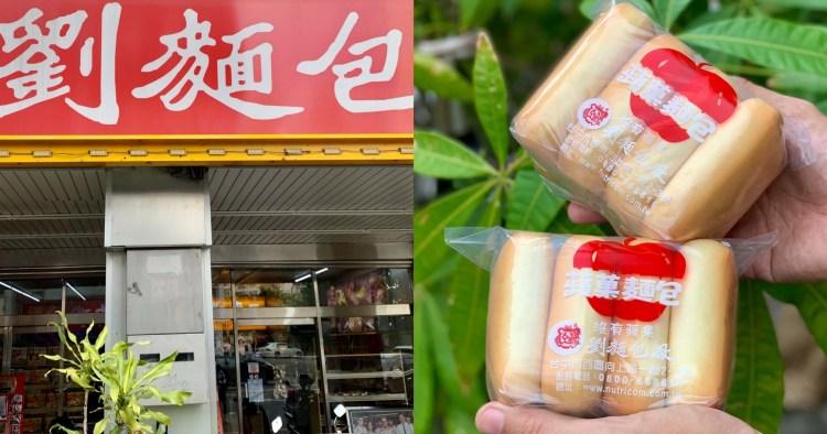 【台中美食】劉麵包廠|發明蘋果麵包的創始廠,主打沒有香精沒有添加物只有小麥麵粉香氣卻沒有蘋果氣味的蘋果麵包
