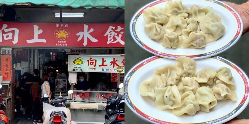 【台中美食】向上水餃|向上市場必吃美食!主打一粒只要2.5元的手工現包水餃